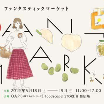 「ファンタスティックマーケットin OAP」 出店のお知らせ
