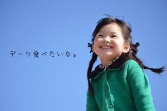 デーツ食べたいなぁと、雲ひとつない青空の下で清々しい笑顔の女の子の囁き